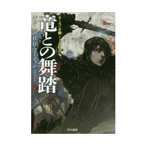 新品本/竜との舞踏 下 ジョージ・R・R・マーティン/著 酒井昭伸/訳