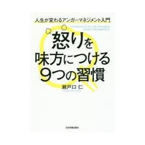 新品本/怒りを味方につける9つの習慣 人生が変わるアンガーマネジメント入門 瀬戸口仁/著
