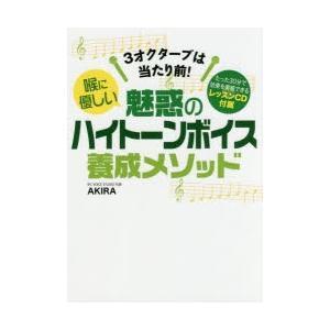 新品本/喉に優しい魅惑のハイトーンボイス養成メソッド 3オクターブは当たり前! AKIRA/著