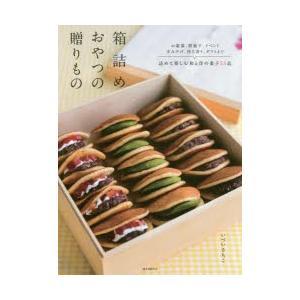 新品本/箱詰めおやつの贈りもの お歳暮、暦菓子、イベント、手みやげ、持ち寄り、ギフトまで詰めて楽しむ和と洋の菓子53品 いづいさちこ/著|dorama