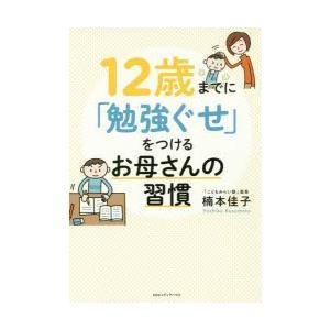 新品本/12歳までに「勉強ぐせ」をつけるお母さんの習慣 楠本佳子/著