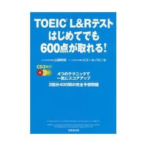 新品本/TOEIC L&Rテストはじめてでも600点が取れる! 山根和明/著 ピエール・バビノ/著 dorama