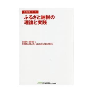 新品本/ふるさと納税の理論と実践 保田隆明/...の関連商品10