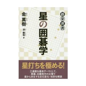 新品本/星の囲碁学 金萬樹/著 洪敏和/訳