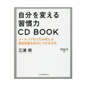 自分を変える習慣力CD BOOK コーチングのプロが教える、潜在意識を味方につける方法 三浦将/〔著...