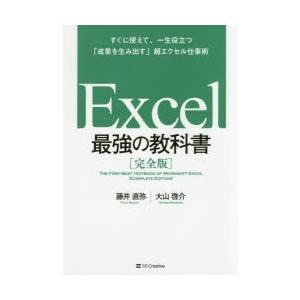 Excel最強の教科書 完全版 すぐに使えて、一生役立つ「成果を生み出す」超エクセル仕事術 藤井直弥...