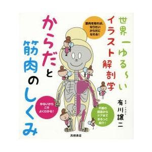 新品本/からだと筋肉のしくみ 世界一ゆる〜いイラスト解剖学 有川譲二/著・イラスト