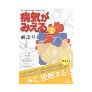 新品本/病気がみえる vol.2 循環器 医療情報科学研究所/編集|dorama