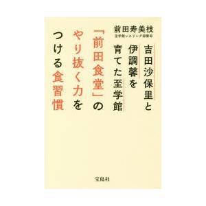 新品本/吉田沙保里と伊調馨を育てた至学館「前田食堂」のやり抜...