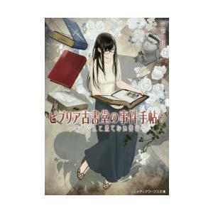 新品本/ビブリア古書堂の事件手帖 7 栞子さんと...の商品画像