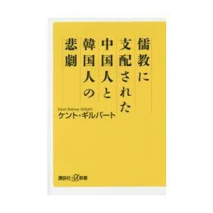 新品本/儒教に支配された中国人と韓国人の悲劇 ケント・ギルバート/〔著〕|dorama