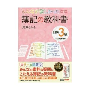 新品本/みんなが欲しかった簿記の教科書日商3級...の関連商品8