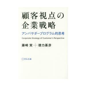 中古政治・経済・社会 政治・経済・社会 顧客視点の企業戦略 -アンバサダープログラム的思考- 藤崎実の商品画像