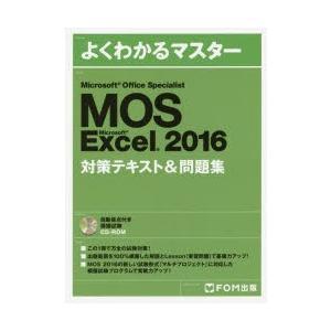 新品本/MOS Microsoft Excel 2016対策テキスト&問題集 Microsoft Office Specialist|dorama
