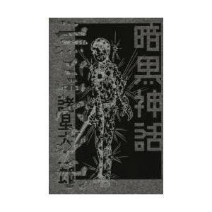 新品本/ 暗黒神話 諸星大二郎/著 dorama