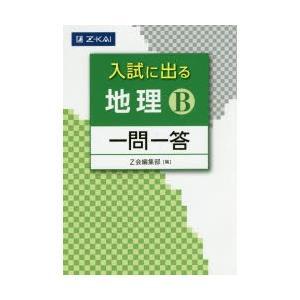 新品本/入試に出る地理B一問一答