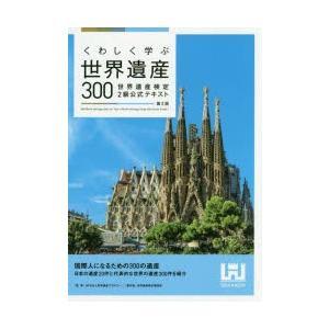 新品本/くわしく学ぶ世界遺産300 世界遺産検定...の商品画像
