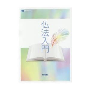 新品本/仏法入門 任用試験のために 創価学会教...の関連商品9