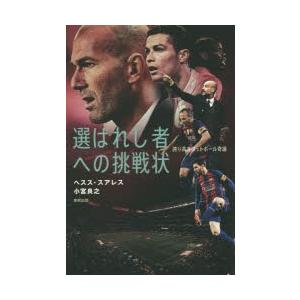 選ばれし者への挑戦状 誇り高きフットボール奇論 ヘスススアレス,小宮良之 著 の商品画像|ナビ