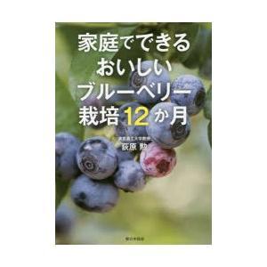 新品本/家庭でできるおいしいブルーベリー栽培12か月 荻原勲/著