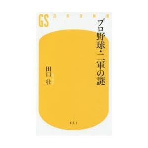 新品本/プロ野球・二軍の謎 田口壮/著