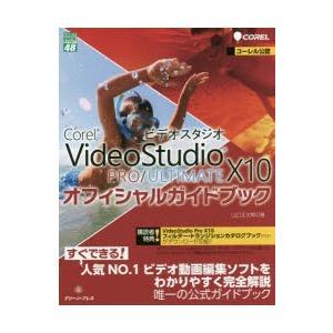 新品本/Corel VideoStudio X1...の商品画像