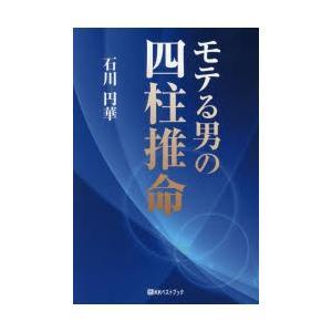 新品本/モテる男の四柱推命 石川円華/著...