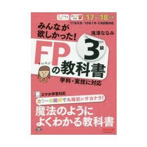 新品本/みんなが欲しかった!FPの教科書3級 '...の商品画像