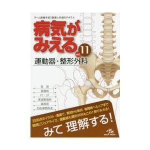 新品本/病気がみえる vol.11 運動器・整形外科 医療情報科学研究所/編集|dorama
