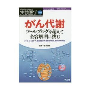 新品本/実験医学 Vol.35−No.10(2017増刊) ...