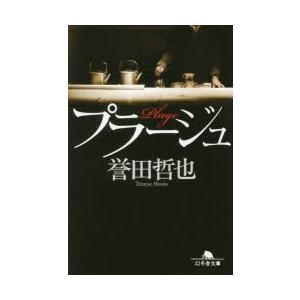 新品本/プラージュ 誉田哲也/〔著〕の商品画像