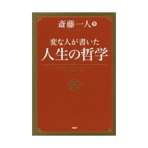 変な人が書いた人生の哲学 斎藤一人/著