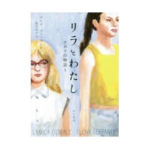 ナポリの物語 1 リラとわたし エレナ・フェッランテ/著 飯田亮介/訳