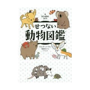 新品本/せつない動物図鑑 ブルック・バーカー/...の関連商品3