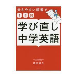 覚えやすい順番で7日間学び直し中学英語 岡田順子/著