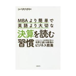 新品本/MBAより簡単で英語より大切な決算を読む習慣 シリコンバレーの起業家が教える世界で通じる最強...