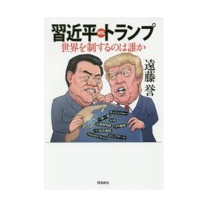 習近平vs.トランプ 世界を制するのは誰か 遠藤誉 著者 の商品画像|ナビ