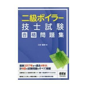 二級ボイラー技士試験合格問題集 三好康彦/著