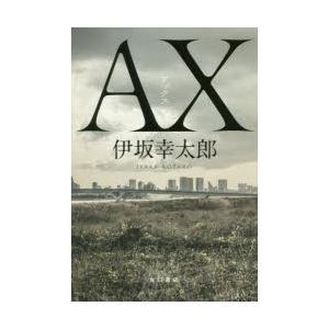 新品本/AX(アックス) 伊坂幸太郎/著の商品画像