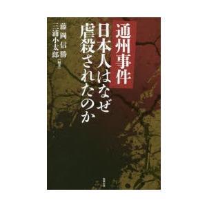 新品本/通州事件日本人はなぜ虐殺されたのか 藤岡...の商品画像