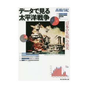 新品本/データで見る太平洋戦争 「日本の失敗」の...の商品画像