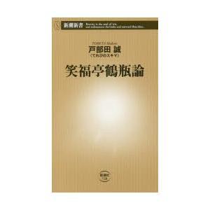 笑福亭鶴瓶論 新書 の商品画像|ナビ