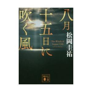 新品本/八月十五日に吹く風 松岡圭祐/〔著〕の関連商品9