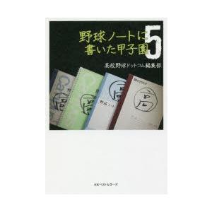 新品本/野球ノートに書いた甲子園 5 高校野...の関連商品10