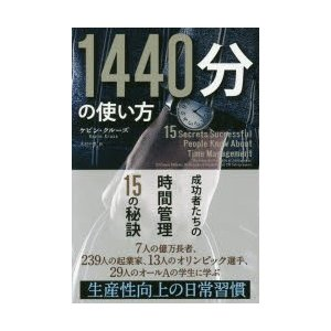 新品本/1440分の使い方 成功者たちの時間管理15の秘訣 ケビン・クルーズ/著 木村千里/訳