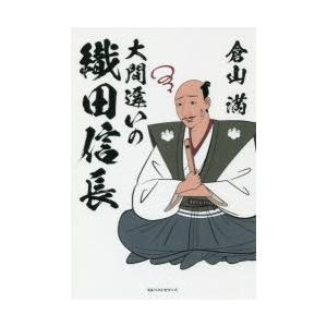 新品本/大間違いの織田信長 倉山満/著の関連商品1