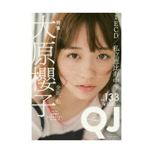 新品本/クイック・ジャパン vol.133 大原櫻子の関連商品9