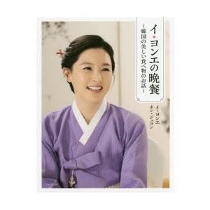 新品本/イ・ヨンエの晩餐 韓国の美しい食べ物のお話 イヨンエ...