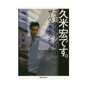 新品本/久米宏です。 ニュースステーションはザ・ベストテンだった 久米宏/著