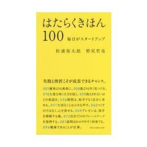 はたらくきほん100 毎日がスタートアップ 松浦弥太郎/著 野尻哲也/著